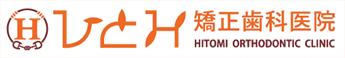 ひとみ矯正歯科医院 HITOMI ORTHODONTIC CLINIC